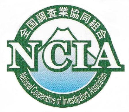 全国調査業協同組合加盟