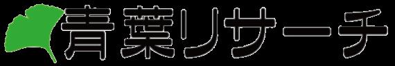 青葉リサーチ公式ロゴ